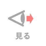 英単語語源spect