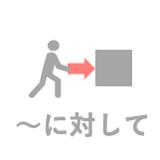 英単語語源ob
